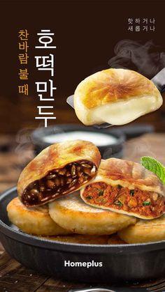 #홈플러스#온라인#불필요없는#요리#간편식#앱첫화면#호떡만두#찬바람# Food Poster Design, Food Design, Event Design, Food Banner, Event Banner, Adobe Xd, Korean Food, Dumplings, Sushi