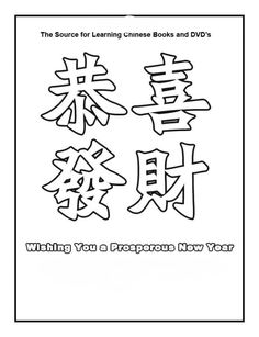 Chinese Coloring Pages for Children Chinese Characters ...