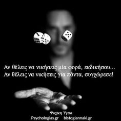 Greek Quotes, Just Me, My Heart, Real Life, Wisdom, Faith, Passion, Words, Inspiration