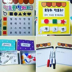 암호를 찾아라! 만5세 교구만들기. 얼마만에만들어보는 교구인지.. 허허 ^^ 재미있게 가지고 놀아주겠지? #유치원교구만들기#만5세교구#언어영역#암호를찾아라#유치원실습#힘내자# Learn Korean, Teaching Materials, Classroom, Diy Crafts, Education, Games, Learning, Kids, Google