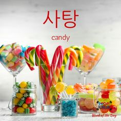 Today's Korean Word of the Day is 사탕 (candy). #learnkorean #koreanwords #90daykorean