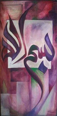 DesertRose,;,Bismillah Arrahman Arraheem,;; Arabic calligraphy,;,