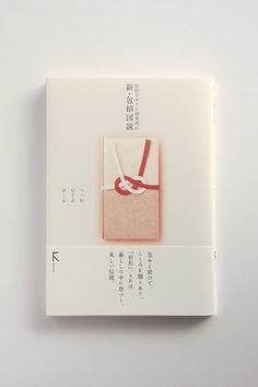 書籍「折形デザイン研究所の新・包結図説」 | 商品 | 折形デザイン研究所