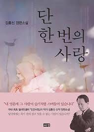 단 한 번의 사랑/김홍신 - KOREAN FICTION KIM HONG-SHIN 2015