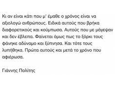 Γιαννης Πολιτης   via Facebook   We Heart It