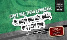 -Ήρθες πάλι τρελό καρναβάλι; @stls92 - http://stekigamatwn.gr/f3607/