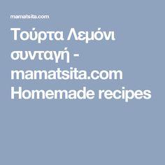 Τούρτα Λεμόνι συνταγή - mamatsita.com Homemade recipes