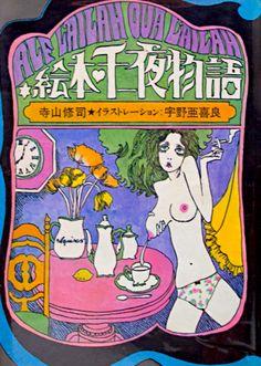 ☆BOOK 絵本 千夜一夜物語 ART : 宇野亜喜良 1968 天声出版