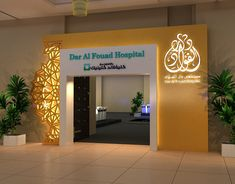 Dar Al Fouad Hospital Event on Behance Stage Backdrop Design, Entrance Design, Gate Design, Concert Stage Design, Classic House Design, Exhibition Stand Design, Display Design, Design Crafts, Event Design