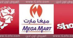ميغا مارت البحرين عروض حتى 3 ديسمبر 2015 العيد السنوى – لولو سنتر