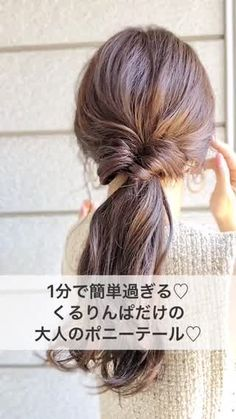 A one-minute simple hairstyle with only Kururinpa ♡ – From Parts Unknown Hear Style, Hair Arrange, Half Up Half Down Hair, Long Bob Hairstyles, Hair Loss Treatment, Love Hair, Ponytail, Hair Care, Short Hair Styles