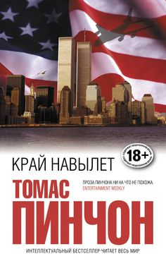 Изданный в 2013 году «Край навылет» сразу стал бестселлером: множество комплиментарных рецензий в прессе, восторженные отзывы поклонников. Пинчон верен себе – он виртуозно жонглирует словами и образами, выстраивая сюжет, который склонные к самообману читатели уже классифицировали как «облегченный». В основе романа – трагичнейшее событие в истории США и всего мира: теракт 11 сентября 2001 года. По мнению критики, которая прочит Пинчону Нобелевскую премию по литературе, все сошлось: «Самый…