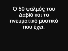 Ο 50 ΨΑΛΜΟΣ ΚΑΙ ΤΟ ΠΝΕΥΜΑΤΙΚΟ ΜΥΣΤΙΚΟ ΠΟΥ ΕΧΕΙ. - YouTube