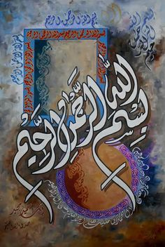(2) iftikhar ahmed (@imiftikharahmed) | Twitter Bismillah Calligraphy, Calligraphy Print, Islamic Art Calligraphy, Calligraphy Wallpaper, Islamic Art Pattern, Pattern Art, Lily Painting, Arabic Art, Quran Arabic