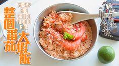 日日煮烹飪短片- 整個番茄大蝦飯 Shrimp and Cheese Tomato Rice