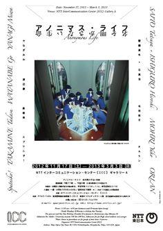 ICC「アノニマス・ライフ」Flyer Ver.4 やなぎみわ《案内嬢の部屋3F》