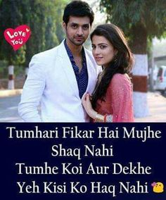 Tumne mere alawa koi or dekhe ye mujhe bikul bhi pasand nahi Qoutes About Love, Love Me Quotes, Couple Quotes, Strong Quotes, Love Romantic Poetry, Love Poetry Urdu, Romantic Love Quotes, Cute Attitude Quotes, Girly Quotes