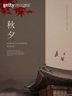 추석 (한국명절), 한국명절 (한국문화), 전통문화 (주제), 한옥 Simple Poster Design, Graphic Design Posters, Book Design, Layout Design, Print Design, Chinese Background, Coffee Shop Interior Design, Poster Layout, Catalog Design
