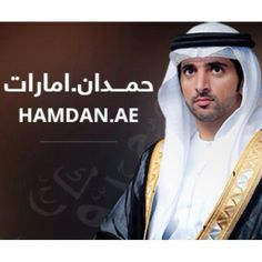 """Coinciding with the anniversary of Sir HH Sheikh Hamdan bin Mohammed bin Rashid Al Maktoum, """"may God protect him"""" the crown prince of the emirate of Dubai was launched today broadcast the pilot site for the Crown Prince of Dubai, the official link-mail www.hamdan.ae pleased follow his official site"""