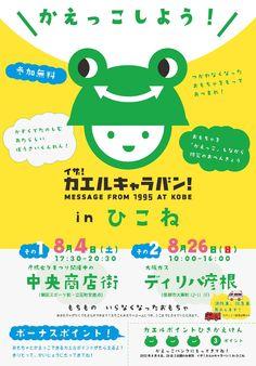 NPO法人プラス・アーツ - イザ!カエルキャラバン!in ひこね