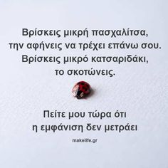 Funny Greek Quotes, Funny Smart Quotes, Funny Photos, Quote Of The Day, Picture Video, Psychology, Funny Jokes, Haha, Self