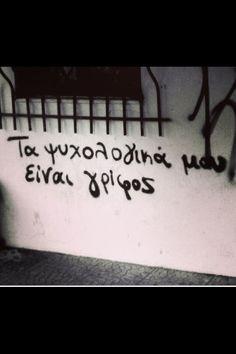 θέλω μόνο εσένα! Rap Quotes, Wise Quotes, Greek Quotes, Love You, My Love, People Quotes, True Words, Favorite Quotes, Texts