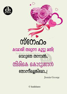Malayalam love greetings send free malayalam love greetings to your malayalam quotes ducks m4hsunfo