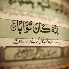 Be shk ♥ Motivational Quotes In Urdu, Amazing Inspirational Quotes, Beautiful Quran Quotes, Unique Quotes, Best Islamic Quotes, Islamic Phrases, Islamic Messages, Islamic Dua, Islamic Qoutes
