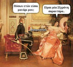 Σαραντάρα Funny Greek Quotes, Funny Quotes, True Quotes, Best Quotes, Ancient Memes, Bar Signs, Beach Photography, Funny Stuff
