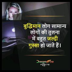 Funny People Quotes Weird 18 Ideas For 2019 Funny People Quotes, Funny Quotes In Hindi, Funny Quotes For Teens, Fact Quotes, Love Quotes, Famous Quotes, Qoutes, Gernal Knowledge, General Knowledge Facts