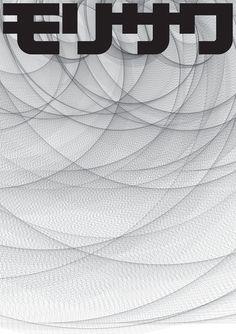 Japanese Poster: Morisawa. John Maeda. 2012 - Gurafiku: Japanese Graphic Design