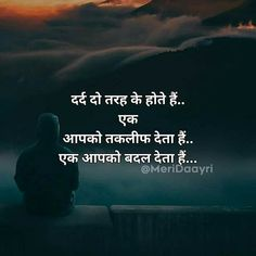hindi quotes motivational quotes in h Mixed Feelings Quotes, Good Thoughts Quotes, Love Quotes For Her, Good Life Quotes, Attitude Quotes, Deep Thoughts, Simple Quotes, Inspirational Quotes In Hindi, Motivational Picture Quotes