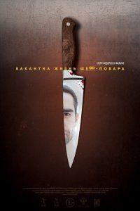 Фильм Вакантна жизнь шеф-повара (2016) смотреть онлайн бесплатно в хорошем качестве полный фильм полностью hd