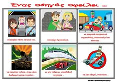 Το νέο νηπιαγωγείο που ονειρεύομαι : Λίστες αναφοράς για την κυκλοφοριακή αγωγή Public Transport, Special Education, Back To School, Activities For Kids, Transportation, Kindergarten, Comics, Children, Blog