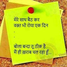 Best Motivational Quotes in Hindi Shyari Quotes, Desi Quotes, Hindi Quotes On Life, Motivational Quotes In Hindi, People Quotes, Wisdom Quotes, True Quotes, Inspirational Quotes, Gita Quotes