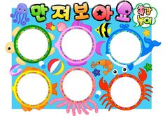 미리보기 이미지 Preschool Math, Kindergarten Activities, Diy And Crafts, Crafts For Kids, Birthday Charts, Class Decoration, Machine Design, Classroom Decor, Art For Kids