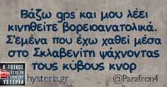 Funny Phrases, Funny Signs, Sign Quotes, Funny Quotes, Favorite Quotes, Best Quotes, Funny Greek, Try Not To Laugh, Greek Quotes