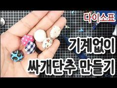 [만들기] 기계없이 싸개단추만들기 - 다이소표 - YouTube Sewing Crafts, Sewing Projects, Crochet Buttons, Diy And Crafts, Sewing Patterns, Ribbon, Quilts, Embroidery, Knitting