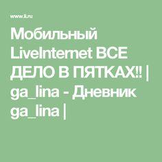 Мобильный LiveInternet ВСЕ ДЕЛО В ПЯТКАХ!!   ga_lina - Дневник ga_lina  