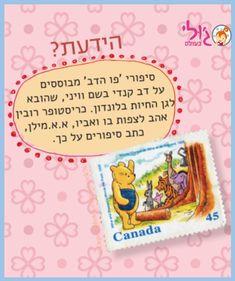 את השבוע מתחילים עם הידעת הכי חמוד שיש!  לעובדות מעניינות נוספות, מוזמנים להציץ באתר:)  www.lettersfromjulie.com 058-5454448