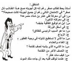 Funny Science Jokes, Funny Cartoon Memes, Funny Qoutes, Bff Quotes, Jokes Quotes, Wise Quotes, Arabic Funny, Funny Arabic Quotes, Funny Quotes For Instagram