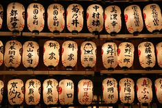 Lanterns in Japan. Beautiful paper lanterns in Kyoto, Japan , Family Vacation Destinations, Visit Japan, Family Adventure, Paper Lanterns, Flower Decorations, Editorial Photography, Trekking, Trail, Tours