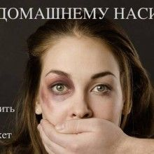 "Russia Decriminalizes Domestic Violence, ""Legalizing The Order of Things"""