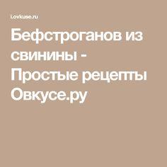Бефстроганов из свинины - Простые рецепты Овкусе.ру