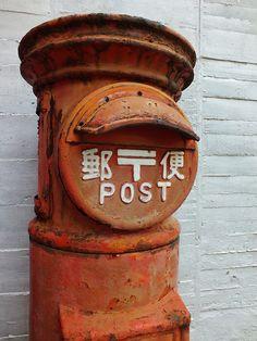 Old Japanese Mailbox  #japan #shikoku #mailbox #postbox