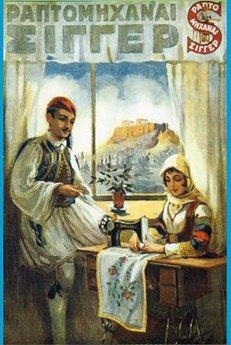 Singer sewing machine, vintage ad in Greek