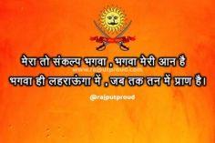 Awesome Bhagva status hindi Shri Ram Wallpaper, Shri Ram Photo, Shiva Meditation, Hindu Quotes, Ganesh Lord, Ram Photos, Status Hindi, Funny Jokes, Life Quotes