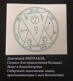мощный рунический талисман на привлечение денег: 13 тыс изображений найдено в Яндекс.Картинках