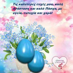 Ευχές Πάσχα... Λόγια και Εικόνες Τοπ.! - eikones top