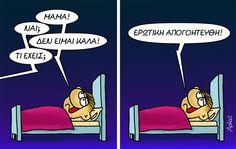 Funny Cartoons, Viera, Good Morning, Comics, Funny Stuff, Instagram, Humor, Buen Dia, Bonjour